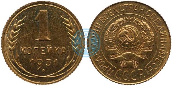 1 копейка 1931, шт.1.3 (новодел)