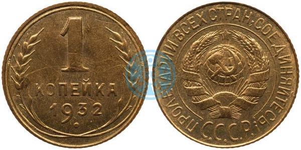 1 копейка 1932, шт.1.3А (новодел)