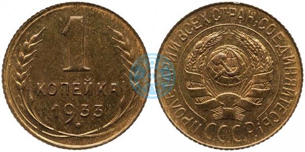 1 копейка 1933, шт.1.3Б (новодел)