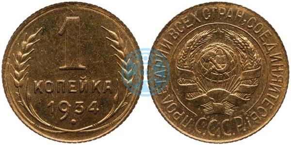 1 копейка 1934, шт.1.3 (новодел)