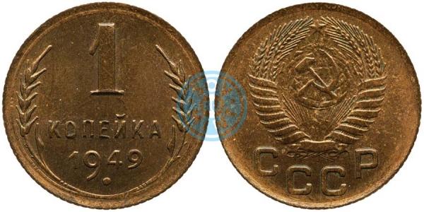 1 копейка 1949, шт.2.2 (новодел)