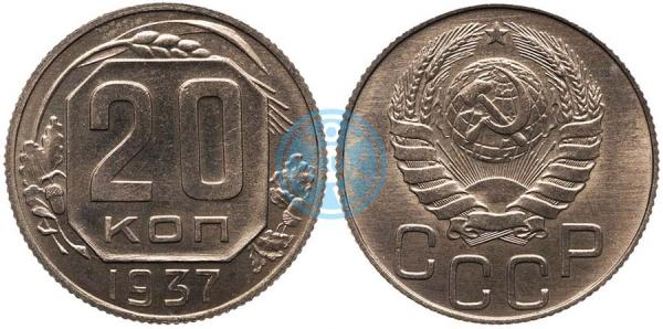 20 копеек 1937, шт.1.21 (специальный чекан)