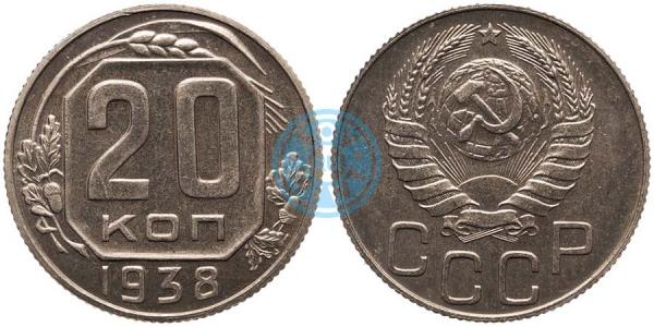 20 копеек 1938, шт.1.12 (специальный чекан)