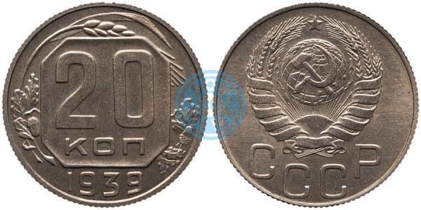 20 копеек 1939, шт.1.21 (специальный чекан)