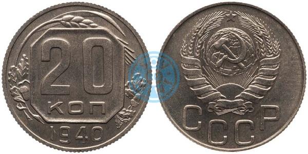 20 копеек 1940, шт.1.21 (специальный чекан)