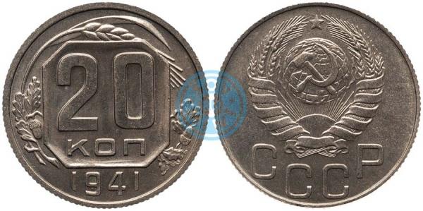 20 копеек 1941, шт.1.21 (специальный чекан)