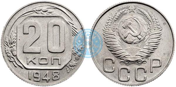 20 копеек 1948, шт.1.12Б (специальный чекан)