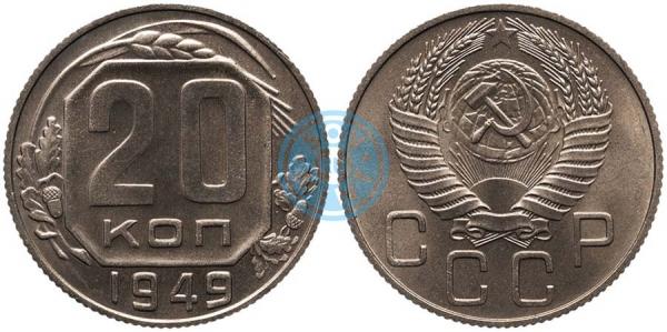 20 копеек 1949, шт.4.4А (специальный чекан)
