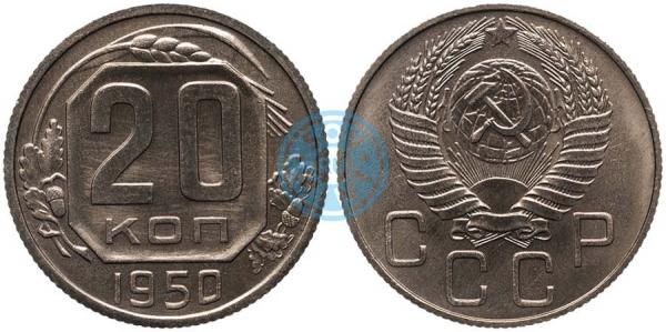20 копеек 1950, шт.4.4Б (специальный чекан)