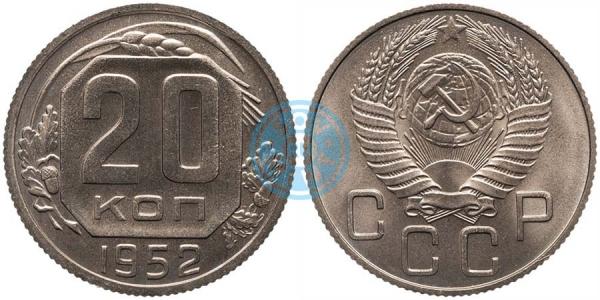 20 копеек 1952, шт.4.4 (специальный чекан)