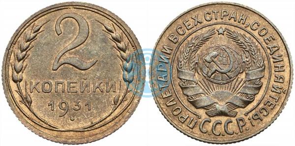 2 копейки 1931, шт.1.2 (специальный чекан)