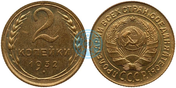2 копейки 1933, шт.1.2 (специальный чекан)