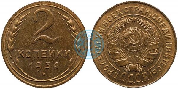 2 копейки 1934, шт.1.2 (специальный чекан)
