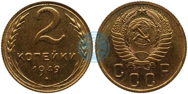 2 копейки 1949, шт.3 (специальный чекан)