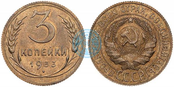 3 копейки 1933, шт.20к24 (специальный чекан)