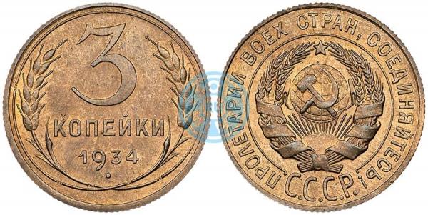 3 копейки 1934, шт.20к24 (специальный чекан)