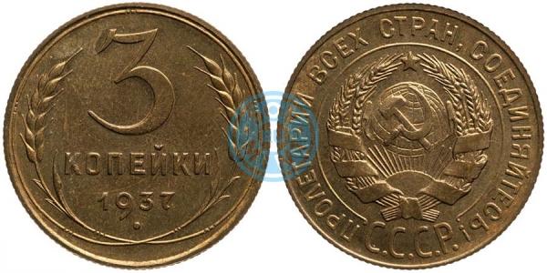 3 копейки 1937, шт.20к24 (специальный чекан)