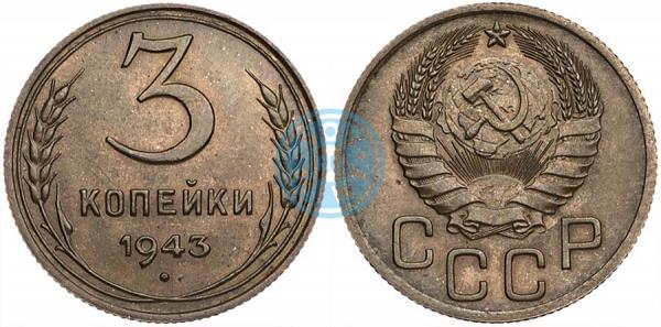 3 копейки 1943, шт.1.2Н (специальный чекан)