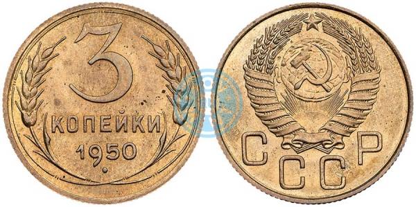 3 копейки 1950, шт.7 (специальный чекан)