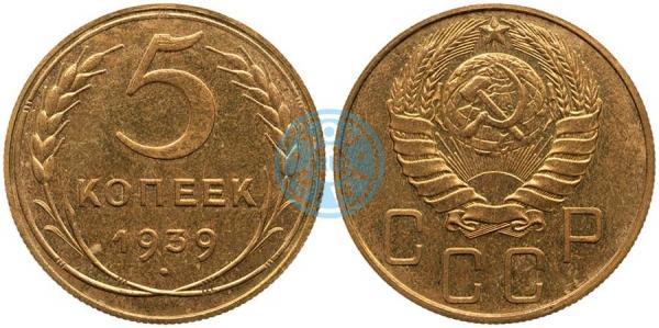 5 копейки 1939, шт.2.2 (специальный чекан)
