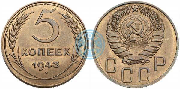 5 копейки 1943, шт.2.3Н (специальный чекан)