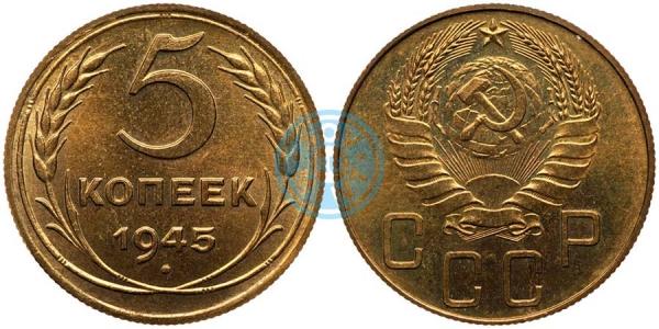 5 копейки 1945, шт.1 (специальный чекан)