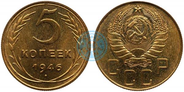 5 копейки 1946, шт.1 (специальный чекан)