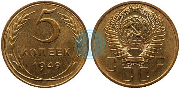 5 копейки 1949, шт.4 (специальный чекан)