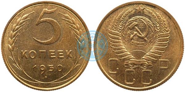 5 копейки 1950, шт.4 (специальный чекан)