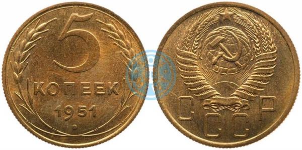 5 копейки 1951, шт.4 (специальный чекан)