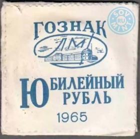 """Конверт для 1 рубля 1965 """"20 лет победы над фашистской Германией"""""""