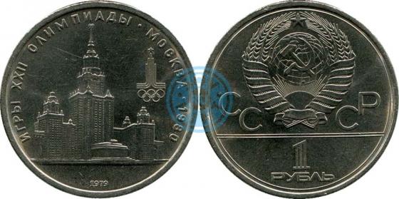 1 рубль 1979 «Игры XXII Олимпиады. Москва. 1980. (МГУ)»