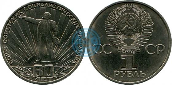 1 рубль 1982 «60-летие образования СССР»