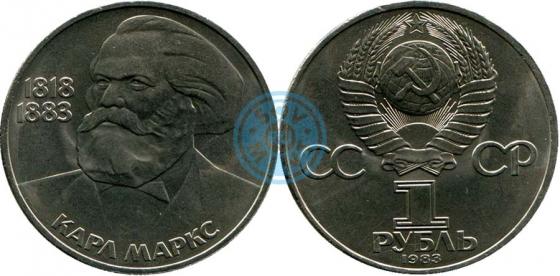 1 рубль 1983 «165 лет со дня рождения Карла Маркса»