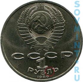 """1 рубль 1986 «Международный год мира», """"стандартный"""" аверс"""