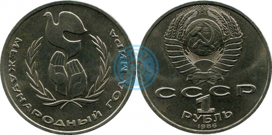 1 рубль 1986 «Международный год мира»