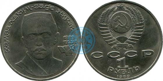 1 рубль 1989 «100 лет со дня рождения узбекского поэта Хамзы Хаким-заде Ниязи»