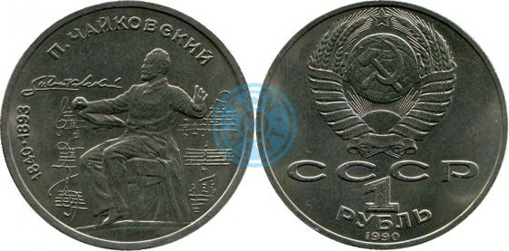 1 рубль 1990 «150 лет со дня рождения П.И.Чайковского»