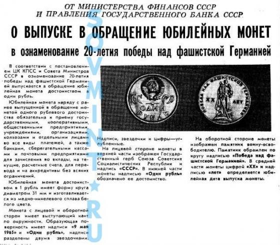"""Сообщение о выпуске 1 рубля в ознаменование 20-летия победы над фашисткой Германией в газете """"Труд"""" от 28 апреля 1965 года"""