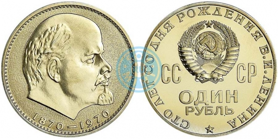 1 рубль 1970 «100 лет со дня рождения В.И.Ленина»