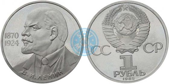 1 рубль 1985 «115-летие со дня рождения В.И.Ленина»