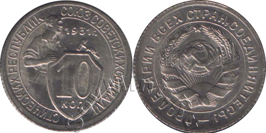 Разновидности 10 копеек 1931 года куплю монеты во владивостоке