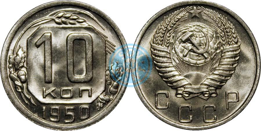 10 копеек 1950 рубль 1712