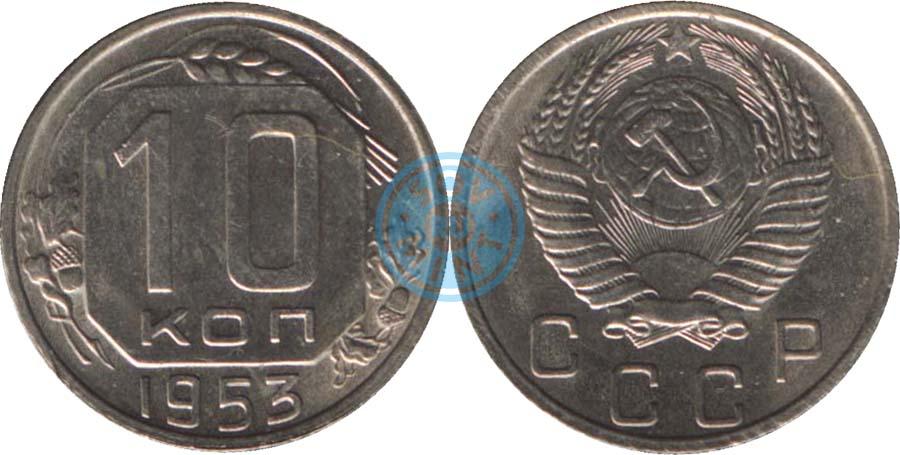 Стоимость 10 копеек 1953 года 2 рубля сталинград