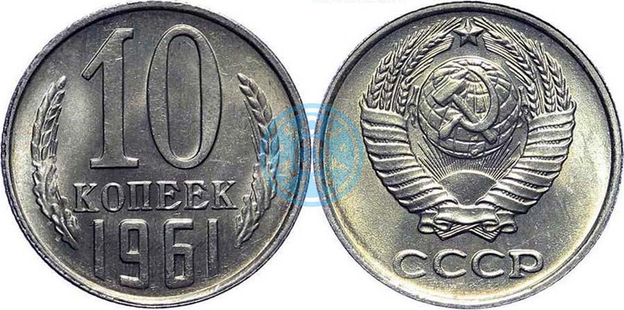 10 копеек 1961 разновидности альбом биметаллические рубли