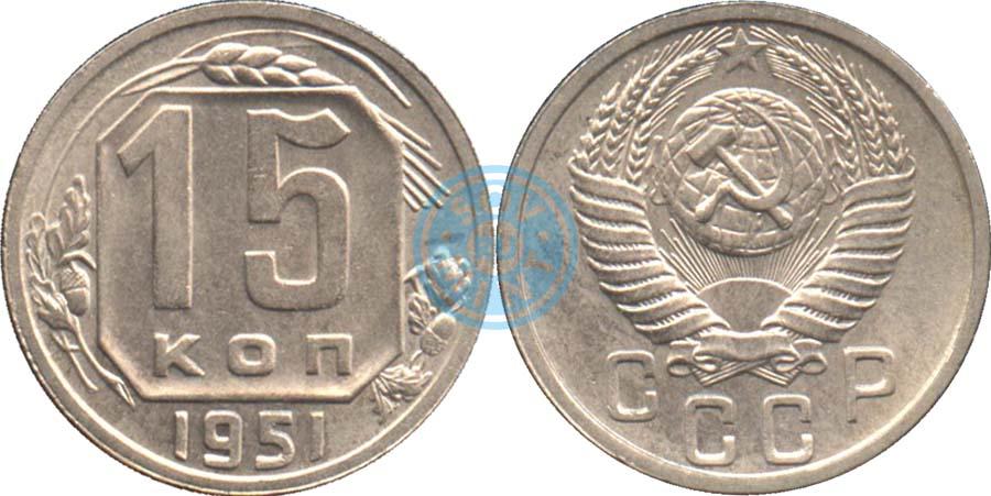 15 коп ру монета 1 рубль 1964