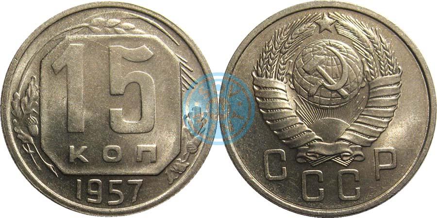 15 копеек ссср цена купить монеты в красноярске