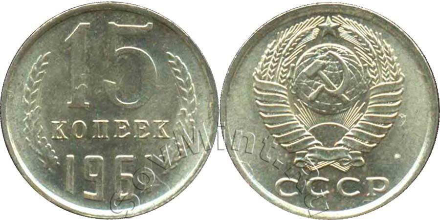 15 коп 1961г цена 2 рубля 2008 года спмд цена