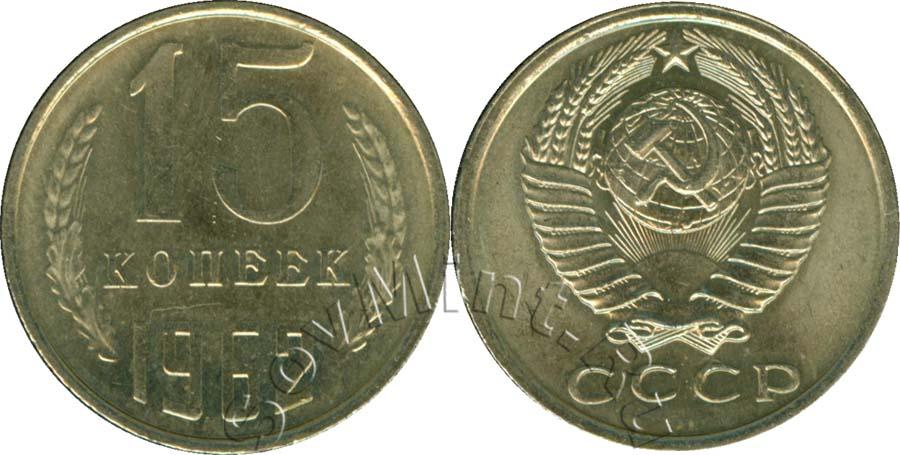 Стоимость 15 копеек 1962 года цена 1 тенге 2005 цена