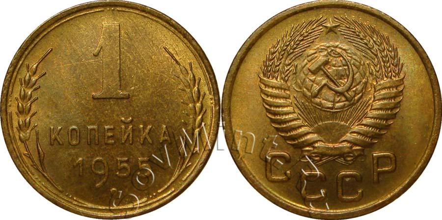 1 копейка 1955 года банкнотно монетний двір нбу